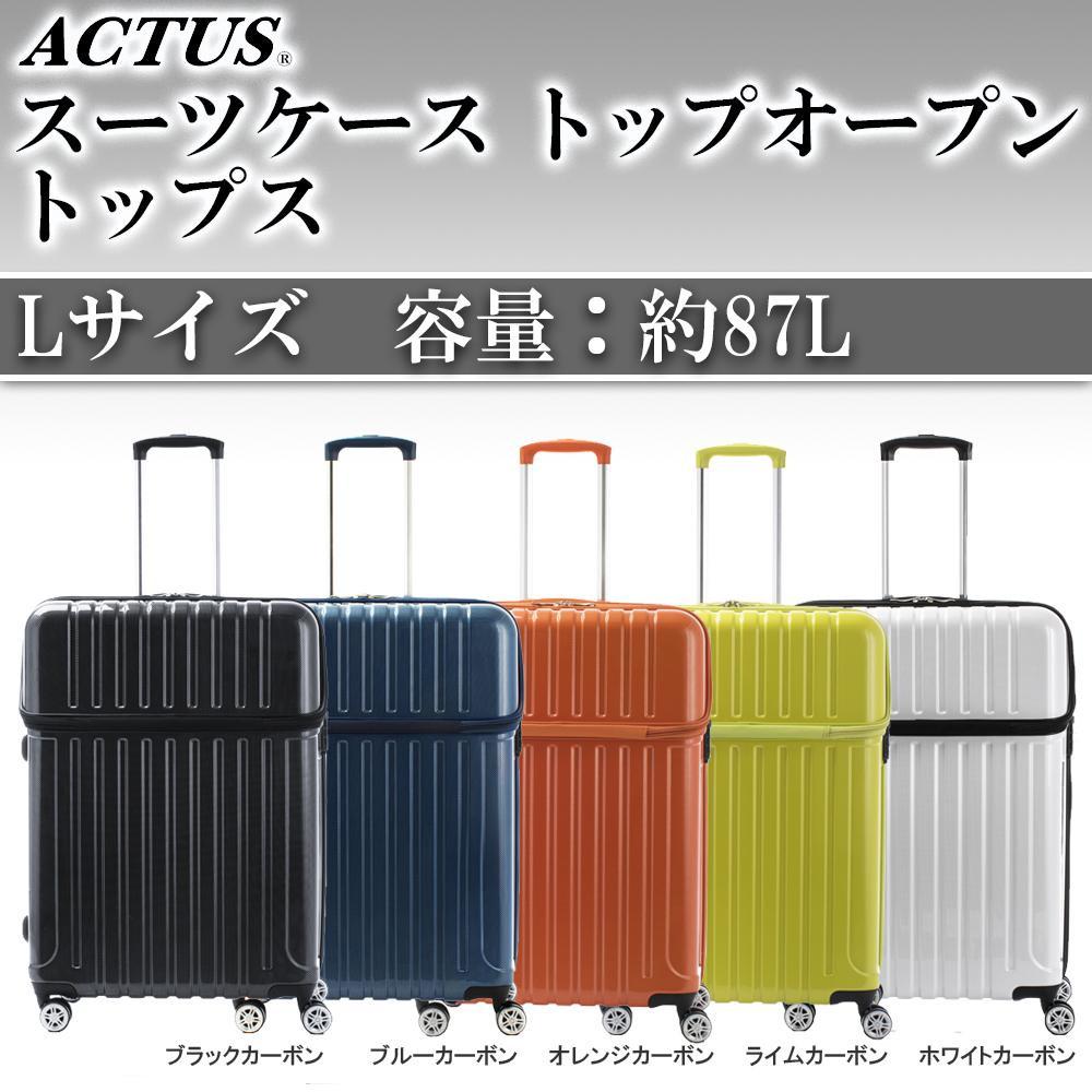 協和 ACTUS(アクタス) スーツケース トップオープン トップス Lサイズ ACT-004【同梱・代引き不可】