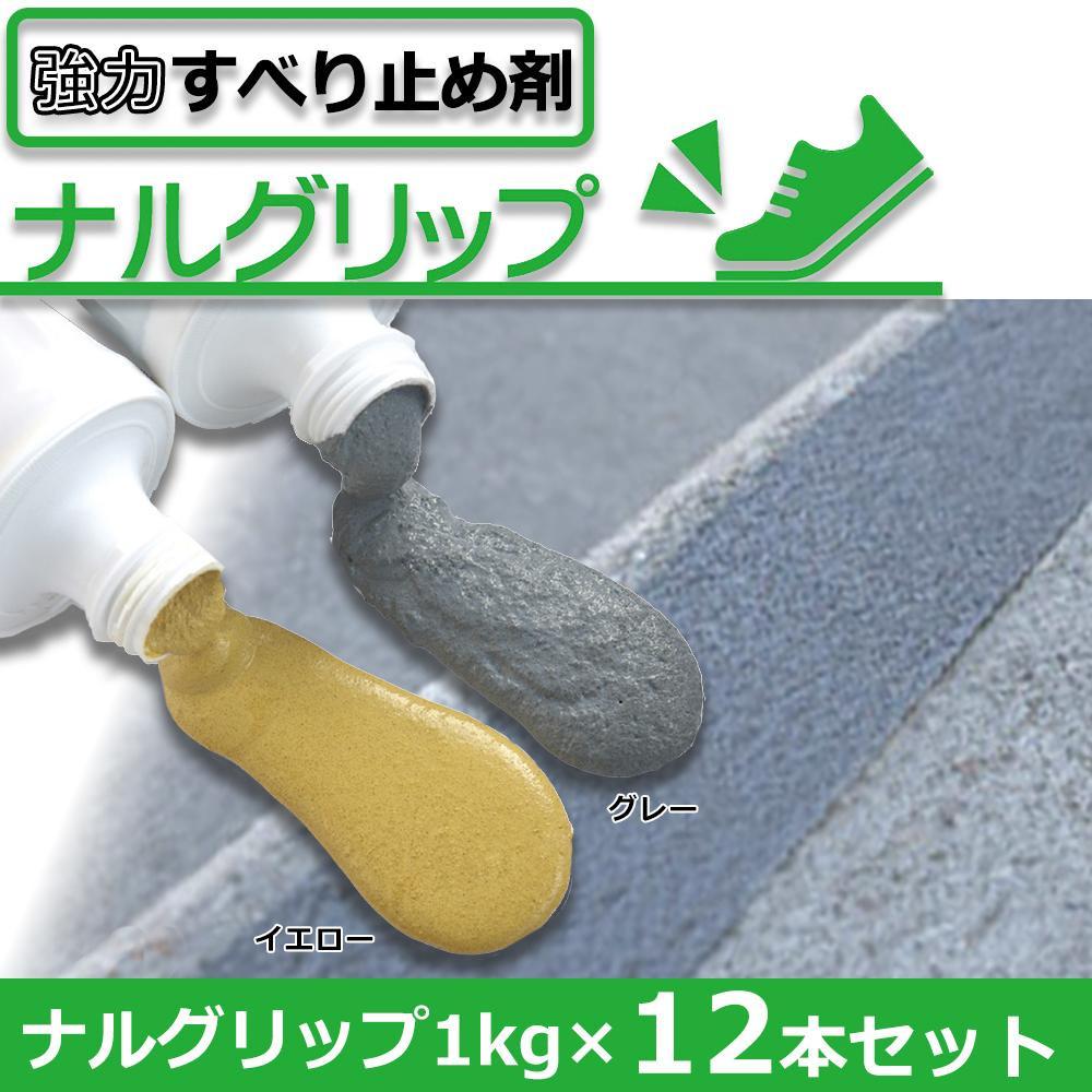NXstyle すべり止め剤 ナルグリップ 1kg×12本 (業務用ロット)【同梱・代引き不可】