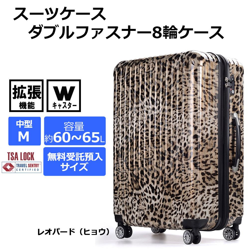 157センチ以内 スーツケース ダブルファスナー8輪ケース M6051 M-中型 レオパード(ヒョウ)【同梱・代引き不可】