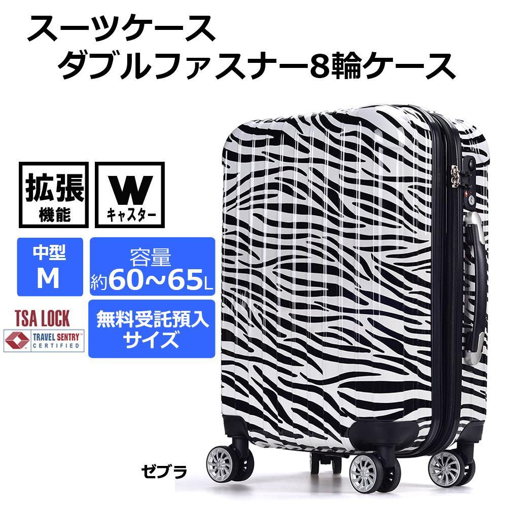 157センチ以内 スーツケース ダブルファスナー8輪ケース M6051 M-中型 ゼブラ【同梱・代引き不可】
