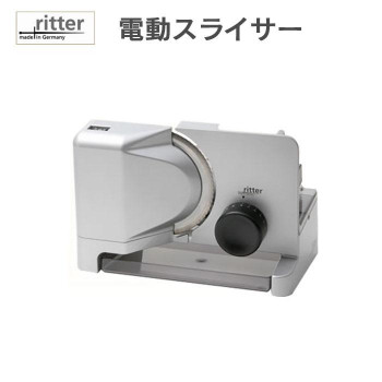 ドイツ Ritter(リッター)社 電動スライサー E16【同梱・代引き不可】
