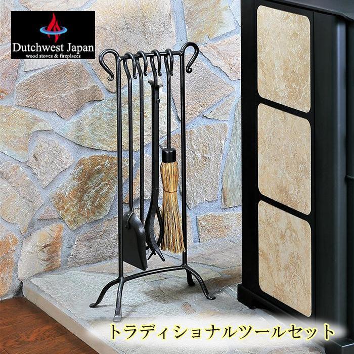 ストーブアクセサリー ファイアーツール トラディショナルツールセット PA8261【同梱・代引き不可】