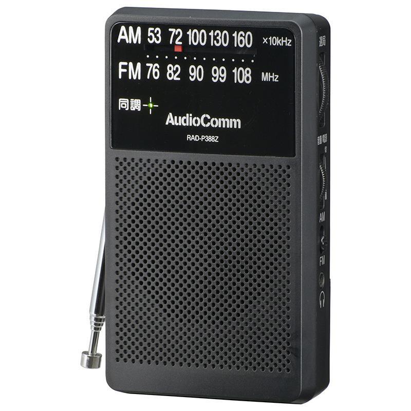 OHM AudioComm AM/FMハンディサイズラジオ RAD-P388Z【同梱・代引き不可】