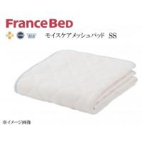 フランスベッド モイスケアメッシュパッド SS 35940000【同梱・代引き不可】