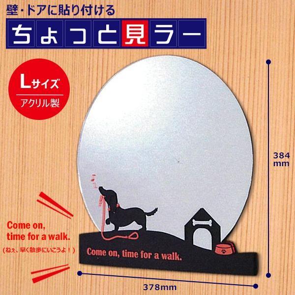 壁・ドアに貼り付ける軽量アクリルミラー ちょっと見ラー Lサイズ(W378×H384×D3mm) ダックスとお散歩【同梱・代引き不可】