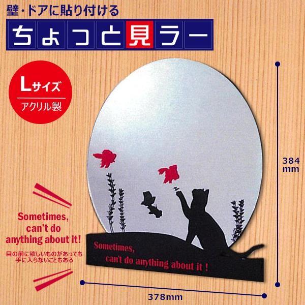壁・ドアに貼り付ける軽量アクリルミラー ちょっと見ラー Lサイズ(W378×H384×D3mm) 金魚と猫【同梱・代引き不可】