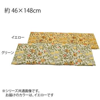 川島織物セルコン Morris Design Studio フルーツ ロングシートクッション 46×148cm LN1729 Y イエロー【同梱・代引き不可】