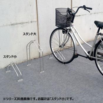 ダイケン 独立式自転車ラック サイクルスタンド スタンド小 CS-MU1A-S【同梱・代引き不可】