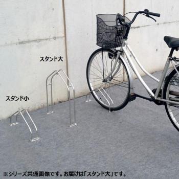 ダイケン 独立式自転車ラック サイクルスタンド スタンド大 CS-MU1B-S【同梱・代引き不可】