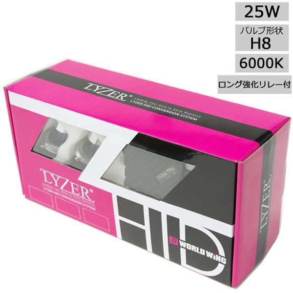 LYZER フォグライト用 HIDキット 25W H8 6000K ロング強化リレー付 LZ-0045【同梱・代引き不可】