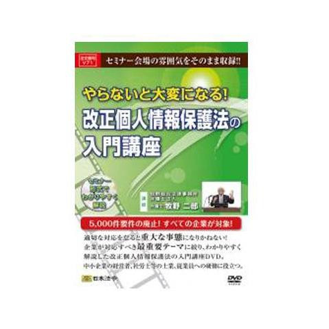 DVD やらないと大変になる!改正個人情報保護法の入門講座 DVD V71【同梱・代引き不可】, AMION:35196f6e --- officewill.xsrv.jp