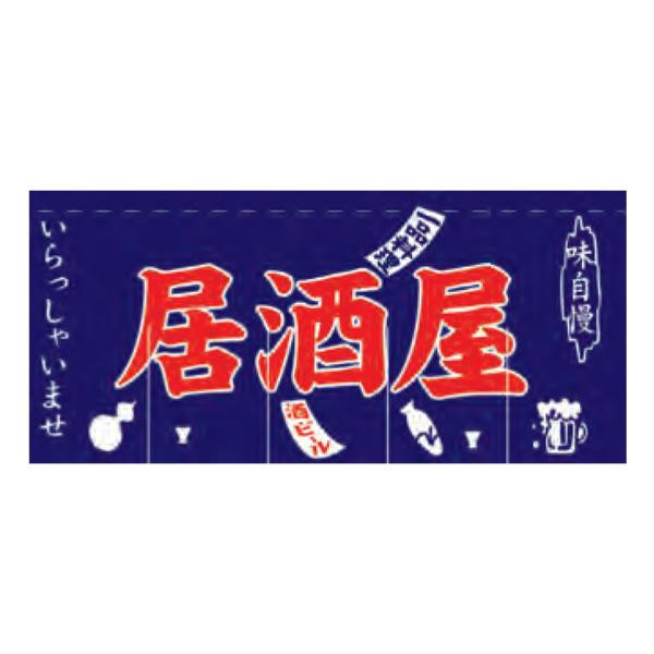 関西風のれん 居酒屋 004013007 80×175cm(5巾) K18-23-5-A 紺【同梱・代引き不可】