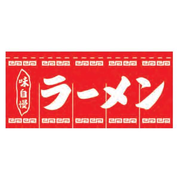 関西風のれん ラーメン 004002011 80×175cm(5巾) K18-16-5【同梱・代引き不可】