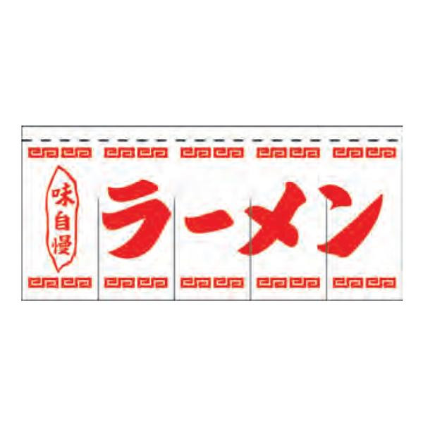 関西風のれん ラーメン0040002012 80×105cm(3巾) K18-22-5【同梱・代引き不可】