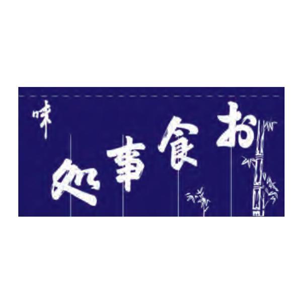 関西風のれん お食事処 004012016 80×175cm(5巾) K18-3-5-A 紺【同梱・代引き不可】