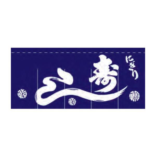 関西風のれん にぎり寿司 004006021 80×175cm(5巾) K18-4-5-A 紺【同梱・代引き不可】