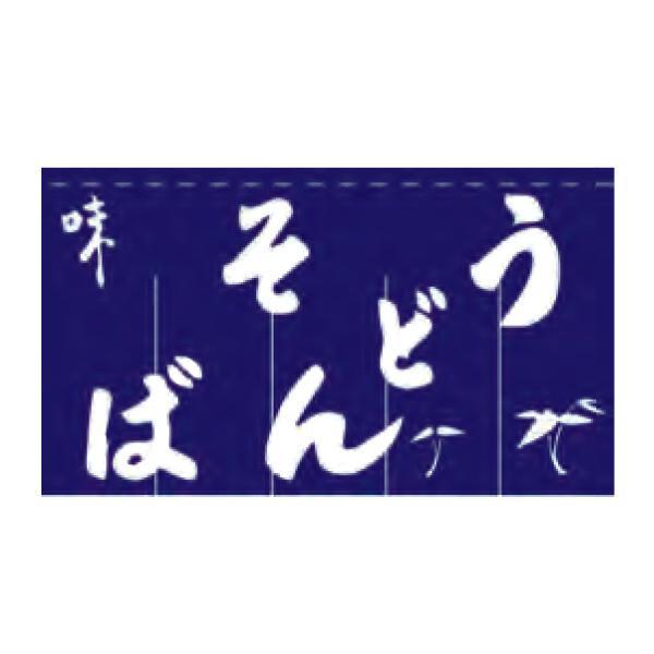 関西風のれん うどん そば 004001030 80×175cm(5巾) K18-5-5-A 紺【同梱・代引き不可】