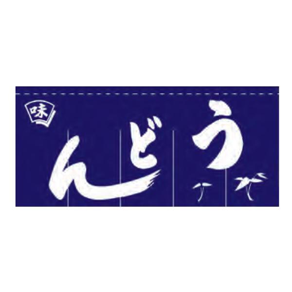 関西風のれん うどん 0040001012 80×175cm(5巾) K18-6-5-A 紺【同梱・代引き不可】