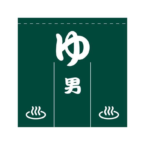 内のれん ゆ 男 004016001【同梱・代引き不可】