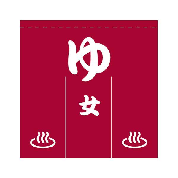 内のれん ゆ 女 004016002【同梱・代引き不可】