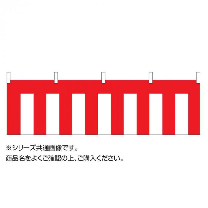 紅白幕 テトロンポンジ製 01400104A 高さ180cm縫合せ×5間(9.0m) K8-7【同梱・代引き不可】