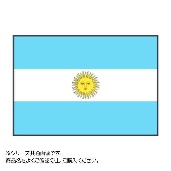 世界の国旗 万国旗 アルゼンチン 70×105cm【同梱・代引き不可】