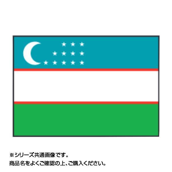 ★クーポンで1,000円off 9日01:59まで★ 世界の国旗 万国旗 ウズベキスタン 70×105cm【同梱・代引き不可】