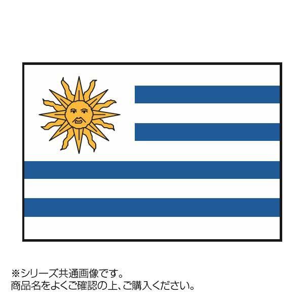 世界の国旗 万国旗 ウルグアイ 90×135cm【同梱・代引き不可】