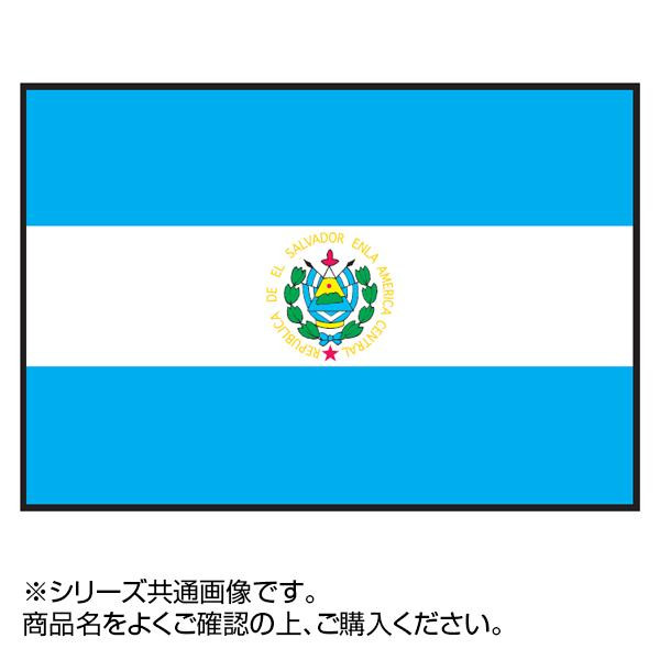 世界の国旗 万国旗 エルサルバドル 70×105cm【同梱・代引き不可】