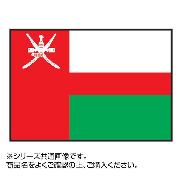 世界の国旗 万国旗 オマーン 70×105cm【同梱・代引き不可】