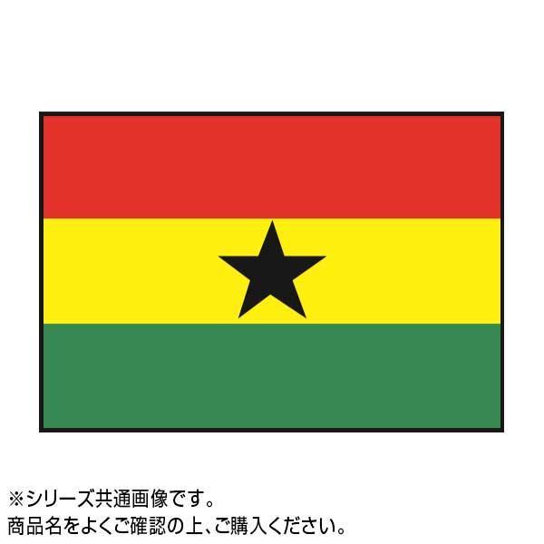 世界の国旗 万国旗 ガーナ 70×105cm【同梱・代引き不可】