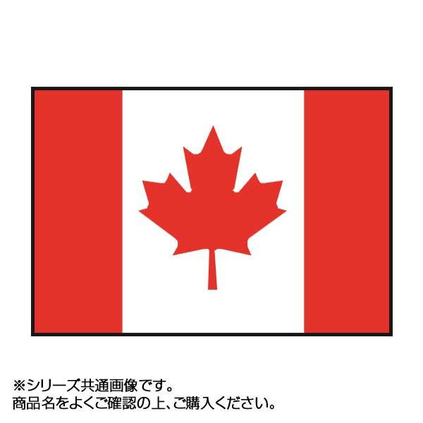 ★クーポンで500円off 9日01:59まで★ 世界の国旗 万国旗 カナダ 90×135cm【同梱・代引き不可】