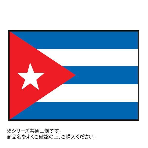 世界の国旗 万国旗 キューバ 90×135cm【同梱・代引き不可】