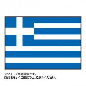 ★エントリーでP3倍 23日9:59迄★ 世界の国旗 万国旗 ギリシャ 120×180cm【同梱・代引き不可】
