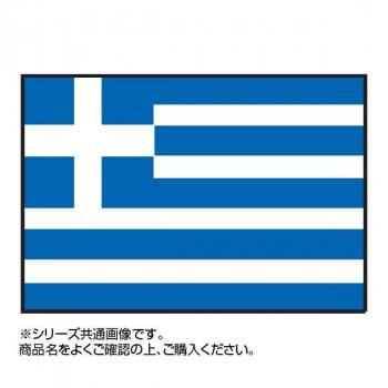 世界の国旗 万国旗 ギリシャ 140×210cm【同梱・代引き不可】