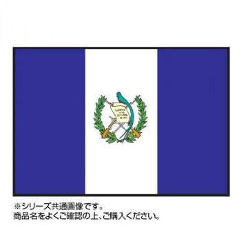 世界の国旗 万国旗 グアテマラ 120×180cm【同梱・代引き不可】