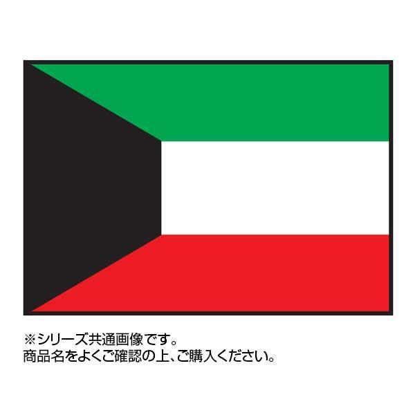 世界の国旗 万国旗 クウェート 70×105cm【同梱・代引き不可】