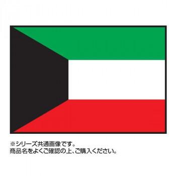 世界の国旗 万国旗 クウェート 120×180cm【同梱・代引き不可】