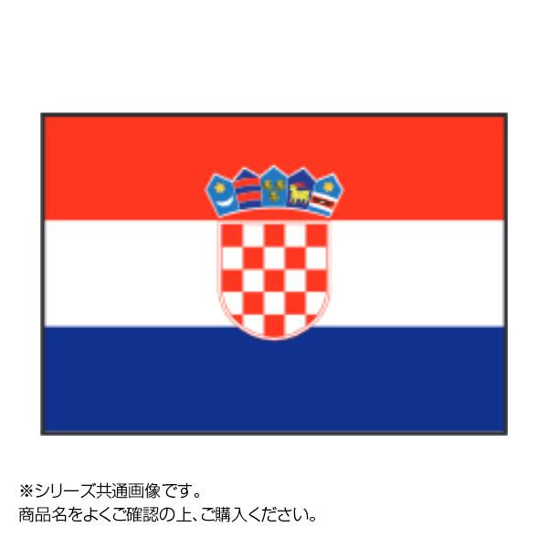 世界の国旗 万国旗 クロアチア 70×105cm【同梱・代引き不可】