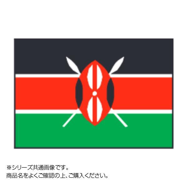 世界の国旗 万国旗 ケニア 90×135cm【同梱・代引き不可】