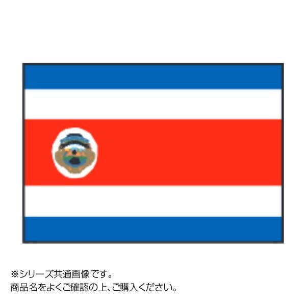 世界の国旗 万国旗 コスタリカ(紋有) 90×135cm【同梱・代引き不可】