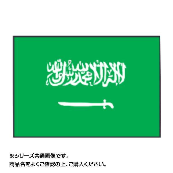 世界の国旗 万国旗 サウジアラビア 70×105cm【同梱・代引き不可】