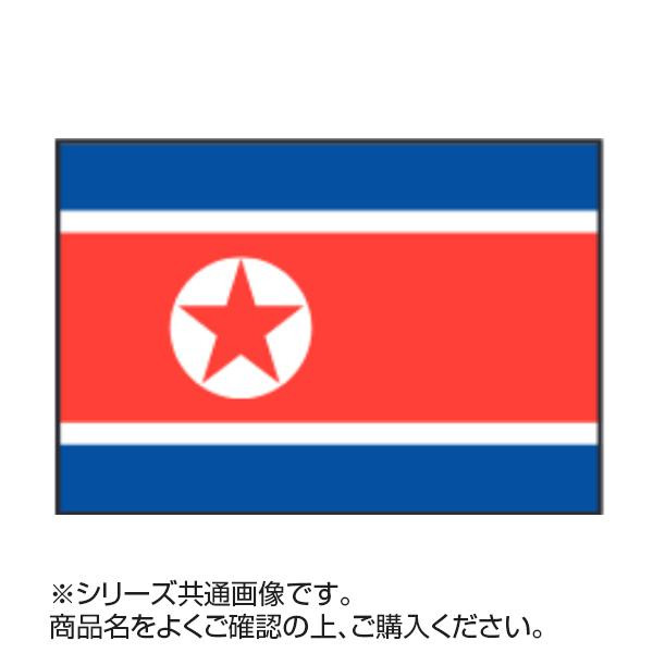 世界の国旗 万国旗 朝鮮民主主義人民共和国 70×105cm【同梱・代引き不可】