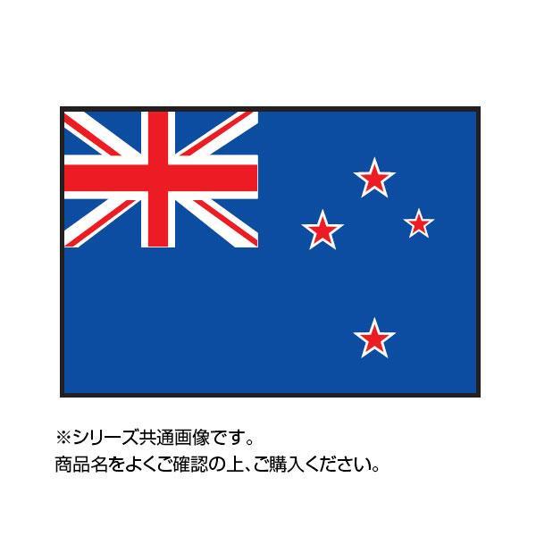 世界の国旗 万国旗 ニュージーランド 90×135cm【同梱・代引き不可】
