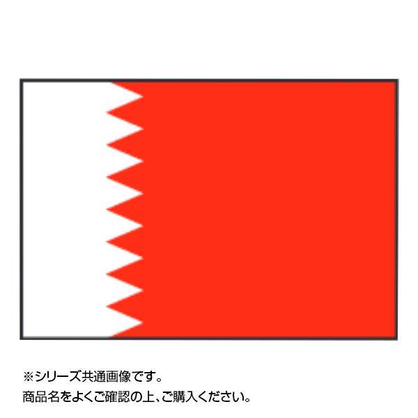 ★エントリーでP3倍 23日9:59迄★ 世界の国旗 万国旗 バーレーン 90×135cm【同梱・代引き不可】