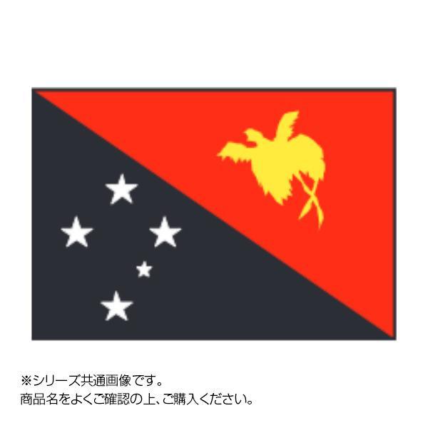 世界の国旗 万国旗 パプアニューギニア 90×135cm【同梱・代引き不可】