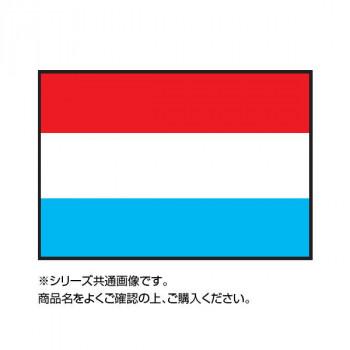 世界の国旗 万国旗 ルクセンブルク 140×210cm【同梱・代引き不可】