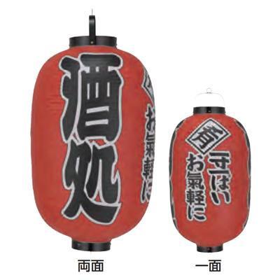 ビニール提灯 尺五長(15号長型) 3面文字入 酒処(一寸一ぱいお気軽に) b304【同梱・代引き不可】