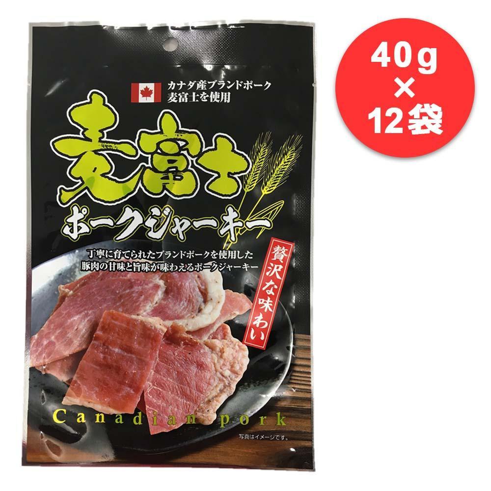 カナダ産ブランドポーク麦富士を使用した贅沢な味わい 谷貝食品工業 麦富士ポークジャーキー 代引き不可 日本限定 オリジナル 40g×12袋 同梱