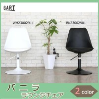 ガルト バニラ ラウンジチェア【同梱・代引き不可】